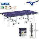 ミズノ MIZUNO 卓球台 国際規格サイズ セパレート式卓球台 83JLT02226 日本卓球協会検定品