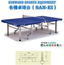 三英(SAN-EI/サンエイ) 卓球台 内折式卓球台 IF VERIC アイ・エフ・ベリック 10-605 (ブルー)