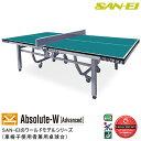 卓球台 国際規格サイズ 三英(SAN-EI/サンエイ) 内折式卓球台 Absolute-W[Advanced] 10-339(レジュブルー) 車椅子使用者兼用