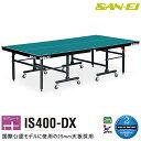卓球台 国際規格サイズ 三英(SAN-EI/サンエイ) セパレード式卓球台 IS400-DX 18-336 (レジュブルー)