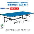 三英(SAN-EI/サンエイ) 卓球台 セパレート式卓球台 IS200 18-656(ブルー) [脚部組立式]