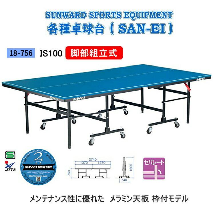 8月度月間優良ショップ受賞三英(SAN-EI/サンエイ)卓球台セパレート式卓球台IS10018-75