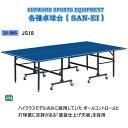 三英(SAN-EI/サンエイ) 卓球台 セパレート式卓球台 JS18 18-966(ブルー)