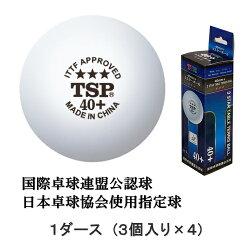 40mm+3スターボールプラスチックボール