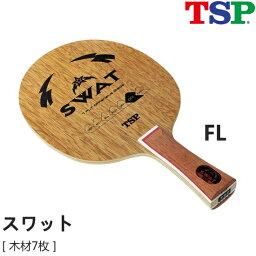【あす楽】スワットFL TSP 卓球ラケット 攻撃用 026014 卓球用品
