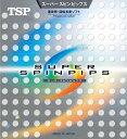 【あす楽】スーパースピンピップス TSP 卓球ラバー 回転系表ソフトラバー 020812 卓球用品