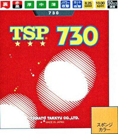 【あす楽】TSP730 TSP 卓球ラバー 粘着性裏ソフトラバー TSP-20001 卓球用品