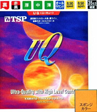 【あす楽】UQ (ユーキュー) TSP 卓球ラバー コントロール系裏ソフトラバー #20041 卓球用品 ★★