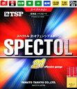 【あす楽】スペクトル21sponge TSP 卓球ラバー スピード系表ソフトラバー 020072 卓球用品