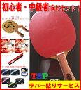 【あす楽】TSP 卓球 ラケット (シェーク) 初心者・中級者 おすすめセット 新入生 ヤマ