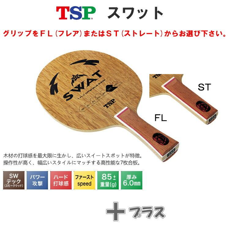 【あす楽】TSP 卓球 ラケット (シェーク)...の紹介画像2