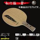 【送料無料】andro(アンドロ) 和の極み-碧- ST 10229001 卓球ラケット シェークハンド 卓球 ラケット 卓球用品