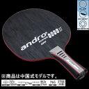 【送料無料】andro(アンドロ) スーパーセル2 オフ/SUPER CELL 2 OFF [中国式] 10235304 卓球ラケット ペン 卓球 ラケット 卓球用品