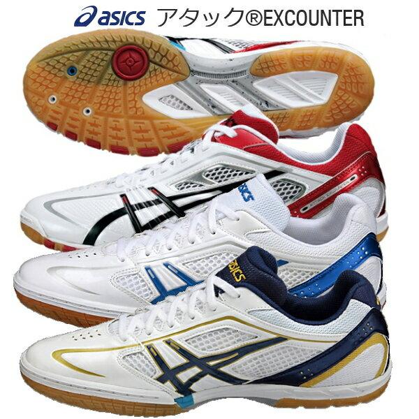 アシックス asics 卓球シューズ アタック EXCOUNTER TPA327 [卓球シ…...:sunward:10002685