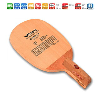 Cypress R Butterfly table tennis racket haste for 20310 table tennis equipment