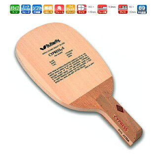 Cypress S Butterfly table tennis racket drives for 20330 table tennis equipment