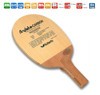 20520 table tennis article fs3gm for paradox R butterfly table tennis racket inversion