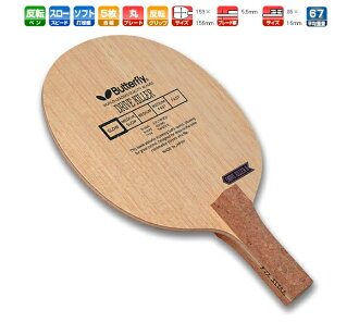 Drive killer R Butterfly table tennis racket reversal 20670 table tennis equipment