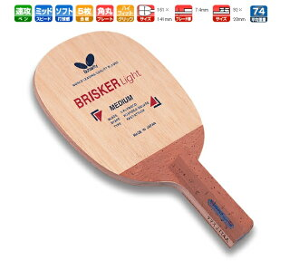 21700 table tennis article fs3gm for yellowtail ska light R butterfly table tennis racket swift attacks