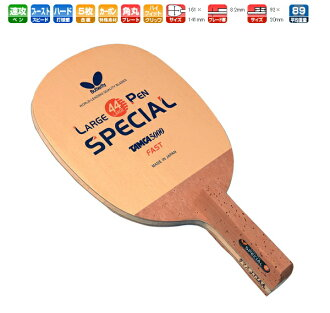 22700 table tennis article fs3gm for large pen special R butterfly table tennis racket large ball swift attacks