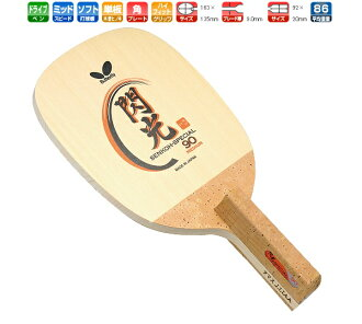 Flash of light special 90S (23240 table tennis article fs3gm for Senko special 90S) butterfly table tennis racket drives)