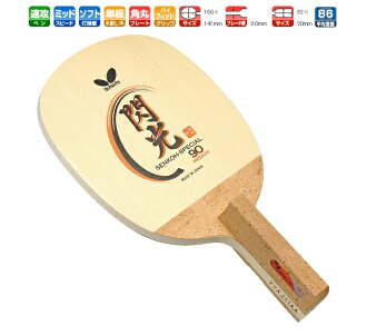 Flash special 90R (Senko specials 90 R) Butterfly table tennis racket haste for 23250 table tennis equipment