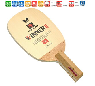 ヒノキペンウィナー 2S Butterfly table tennis racket for drive 23260 table tennis supplies * 2631