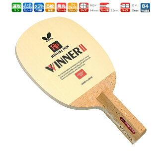 ヒノキペンウィナー 2R Butterfly table tennis racket for haste 23270 table tennis accessories fs3gm