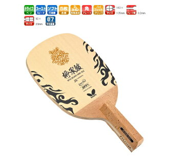 柳承敏 (23390 table tennis article fs3gm for ユスンミン )ZLC-S butterfly table tennis racket drives)