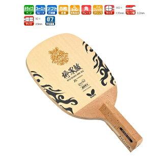 柳承敏 (23390 table tennis article fs3gm for ユスンミン )ZLC-S butterfly table tennis racket drives)