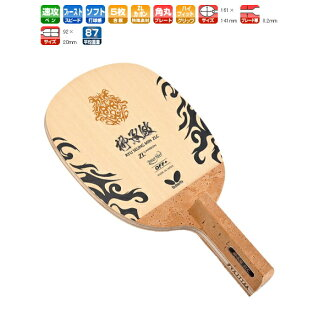 Ryu Seung Min (ユスンミン) ZLC-R Butterfly table tennis racket for haste 23400 table tennis equipment