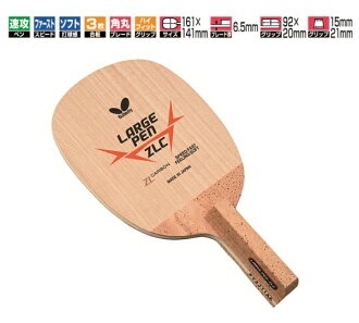 23560 table tennis article fs3gm for large pen ZLCR butterfly table tennis racket large ball swift attacks