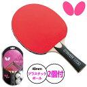 【あす楽】バタフライ BUTTERFLY ステイヤー1200 卓球 ラケット シェークハンド ラバー貼り上げ 16700