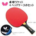 【あす楽】バタフライ BUTTERFLY 卓球ラケット(シェーク)+ヘッドケースセット [ステイヤー1500+トレスナル・ヘッドケース] 62620/16710