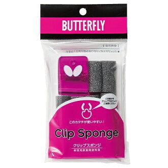 74200 clip sponge butterfly table tennis