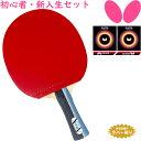 バタフライ BUTTERFLY 卓球 ラケット (シェーク) 新入生応援セット 3点[卓球ラケット/ラバー/サイドテープ] 初心者向け オールラウンド用