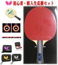 バタフライ 卓球ラケット(シェーク) オールラウンド用 新入生応援セット 初心者向け 卓球用品   卓球ラケットセット ラケット ラバー ラケットケース付