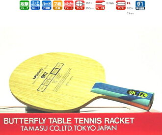 SK7FL Butterfly table tennis racket attack for 30801 table tennis equipment