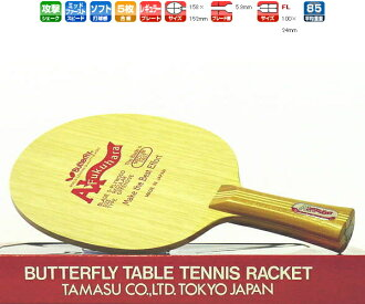 Fukuhara love FL Butterfly table tennis racket attack for 32301 table tennis equipment