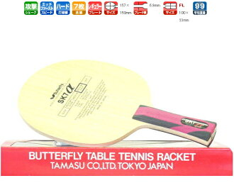 SK7-FL Butterfly table tennis racket attack for 32901 table tennis equipment