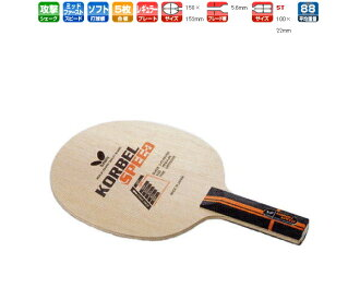 Colbert speed ST Butterfly table tennis racket attack for 36004 table tennis equipment