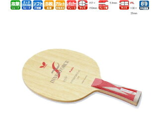 インナーフォース ALFL Butterfly table tennis racket attack for 36181 table tennis equipment