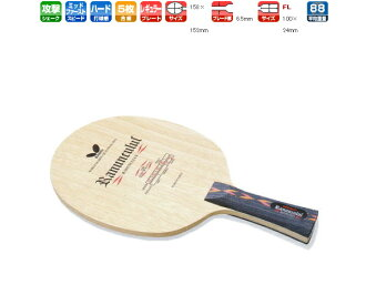 Ranunculus FL Butterfly table tennis racket attack for 36201 table tennis equipment