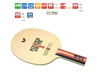 Power drive 2 ST Butterfly table tennis racket attack for 36254 table tennis accessories fs3gm