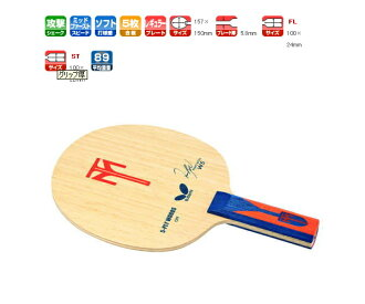 Timber W5ST Butterfly table tennis racket attack for 36364 table tennis accessories fs3gm