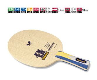 Primoratz EX-FL Butterfly table tennis racket attack for 36411 table tennis equipment