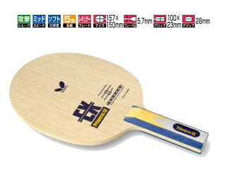 Primoratz EX-ST Butterfly table tennis racket attack for 36414 table tennis accessories fs3gm