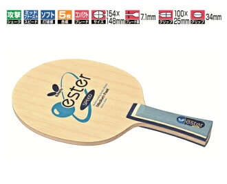 36471 table tennis article fs3gm for ester speed FL butterfly table tennis racket attacks