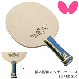 バタフライ BUTTERFLY 卓球ラケット <strong>張本智和</strong> インナーフォース SUPER ZLC FL(フレア) 攻撃用シェークハンド 37021