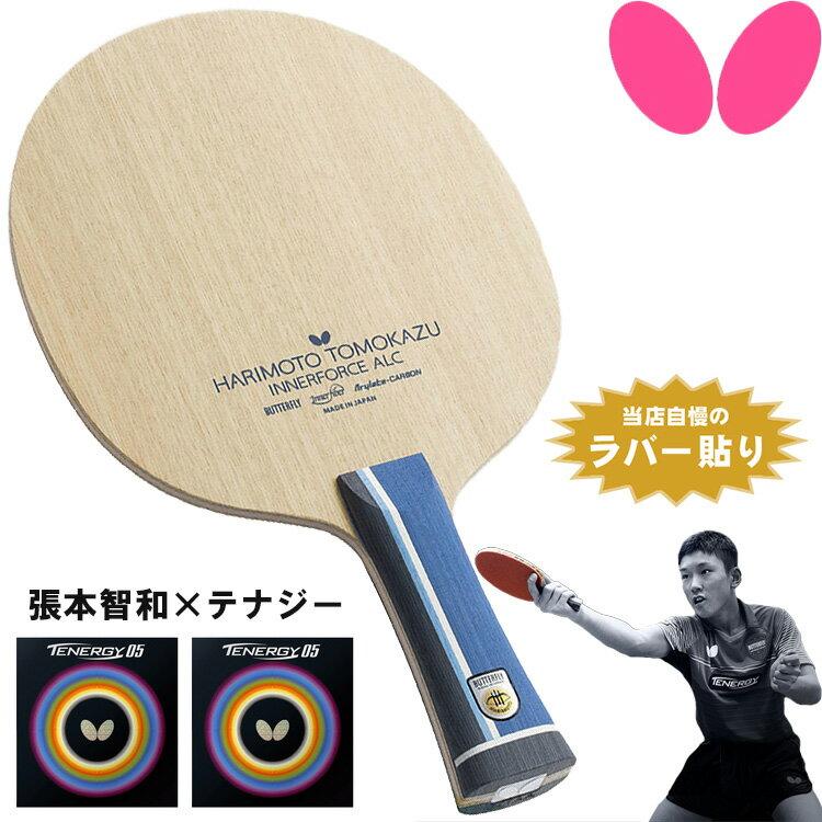 バタフライBUTTERFLY張本智和×テナジー05セット卓球ラケット卓球ラバー3699105800